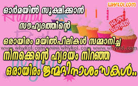 fresh birthday quotes for lover in malayalam