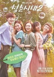 cheongchunsidae tv series imdb
