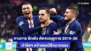 ลีกเอิง ตัดจบฤดูกาลเรียบร้อย ปารีสฯ คว้าแชมป์ฤดูกาล 2019-2020 - i99KING