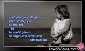 love quotes girlfriend sinhala collection of inspiring quotes