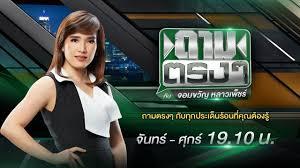 Live : กล่าวหา? รัฐบาลไทย เอี่ยวคดี 1MDB (2) | ถามตรงๆกับจอมขวัญ