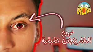 كيف تحصل على عين الشارينجان بكل سهولة Picsart Youtube