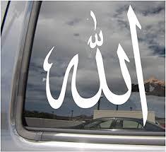 Amazon Com Right Now Decals Allah Symbol God Islam Arabic Muslim Cars Trucks Moped Helmet Hard Hat Auto Automotive Craft Laptop Vinyl Decal Store Window Wall 08011 Home Kitchen