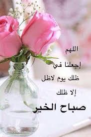 صباح و مساء الخير For Android Apk Download