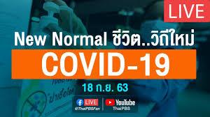 Live] 13.00 น. สธ.แถลงสถานการณ์โควิด-19 (18 ก.ย. 63) - YouTube