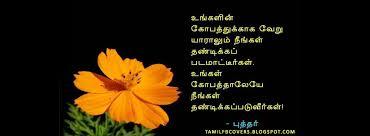 tamil movies through life quotes quotesgram