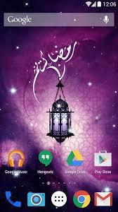 خلفيات رمضانية متحركة 2016 For Android Apk Download