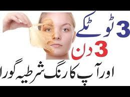 beauty tips in urdu rang gora karne