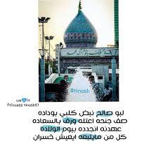 ولادة الامام المهدي Shared By Princess Nnosh97