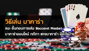 แนะนำ วิธีเล่น บาคาร่า ขั้นตอนการเล่น Baccarat Maxbet บาคาร่า ...
