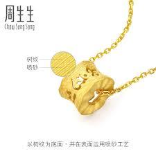 six word daming curse gold pendant