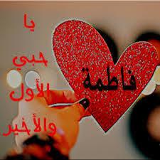صور عن اسم فاطمه اجمل اشكال صور لااسم فاطمه عتاب وزعل