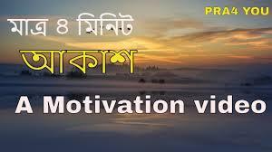 bengali motivation মাত্র ৪ মিনিট bangla motivationl