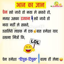 pen kho jaye to aaj ka an whatsapp