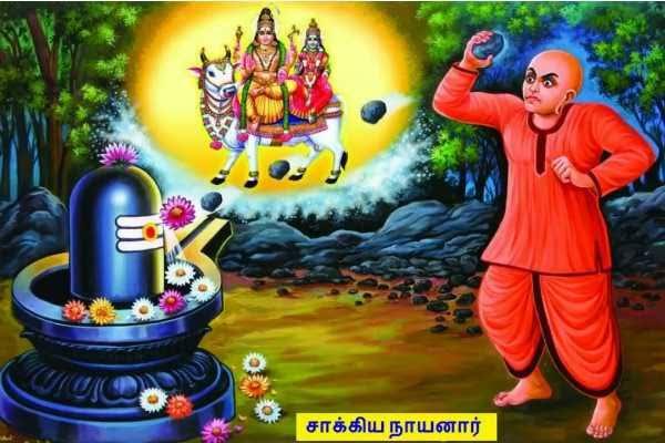 "Image result for சாக்கிய நாயனார்"""