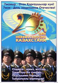 Казахстанские праздники