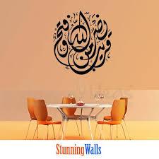 Islamic Wall Decals Islamic Wall Sticker Islamic Wall Art Etsy