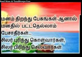 tamil sad love failure pirivu