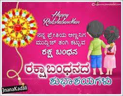 happy raksha bandhan kannada quotes and greetings kannada rakhi