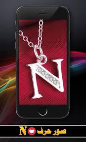 صور حرف N مزخرفة 2019 بدون نت For Android Apk Download