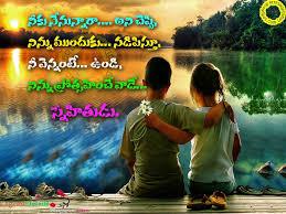true friendship quotes in telugu images beautiful telugu