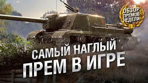 ИСУ-152К - САМЫЙ НАГЛЫЙ ПРЕМ В ИГРЕ! Обзор премиум танка недели ...