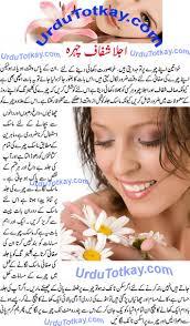 beauty tips in urdu urdu totkay