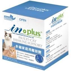 IN-Plus多貓家庭用離胺酸