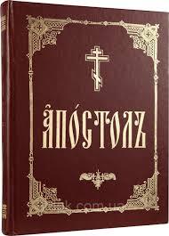 "Картинки по запросу ""картинка книга апостол минея"""
