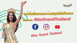 Miss Grand Thailand - Sponsor Miss Grand Thailand 2020