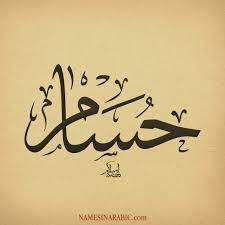 صور اسم حسام اجمل صور مكتوب عليها اسم حسام كلام نسوان