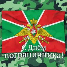 Бабаевский муниципальный район » Поздравление с Днем пограничника