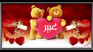 اسم عبير في فيديو I Love You عبير Abeer Youtube