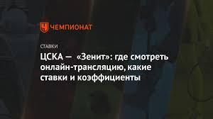ЦСКА — «Зенит»: где смотреть онлайн-трансляцию, какие ставки и ...