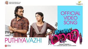 puthiya vazhi malam video songs
