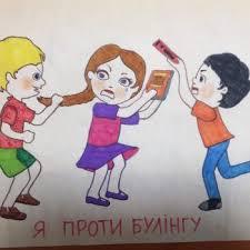 Протидія булінгу (цькуванню) в закладах освіти | Page 23 ...