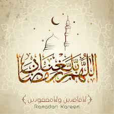 صور اللهم بلغنا رمضان 2019 بطاقات دعاء اللهم بلغنا شهر رمضان