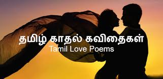 tamil love poems apk v3 1