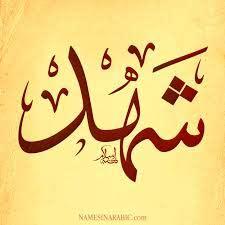 صور اسم شهد قاموس الأسماء و المعاني