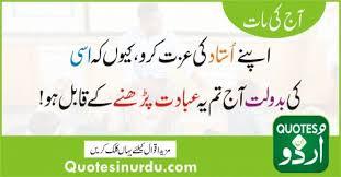 teacher quotes in urdu archives quotes in urdu