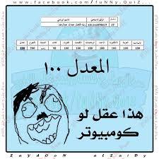 صور مضحكة عراقية جديدة