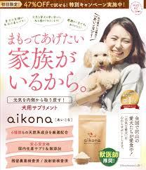 aikona - 口コミで評判の犬のペットサプリ【あいこな】-ハグミー ...
