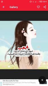 غرور أنثى كبرياء For Android Apk Download