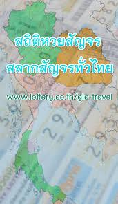 สถิติหวยสัญจรย้อนหลัง สรุปสลากสัญจรทั่วไทย หวยออก 4 ภาค