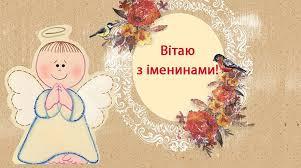День ангела Натальи - Поздравления и открытки - Праздники 8 сентября