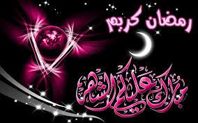رسائل رمضانية واجمل صور فانوس رمضان بالاسماء ترايدنت