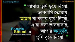 love sad sms in bengali you