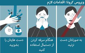 علائم کرونا چیست و چگونه پیشگیری کنیم؟ - BBC News فارسی