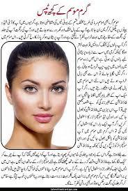 summer makeup tips urdu