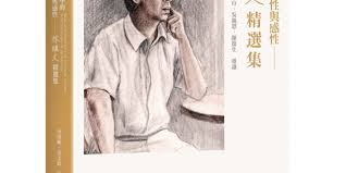 New Publication by IPSAS- Sense and Sensibility: Selected Works of Jih-Wen  Lin | Academia Sinica Newsletter